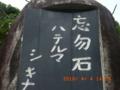 西表島・南風見田の浜の「忘乃石」