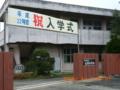 池間小中学校入学式