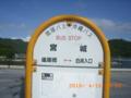 宮城島のバス停