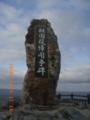 琉球の歴史を刻む碑