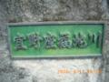 宜野座福地川