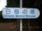 沖縄本島・糸満市・「白梅の塔」
