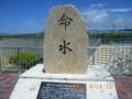 沖縄本島南部・米須の地下ダム