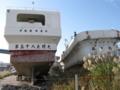 泊漁港の廃船「尖閣丸」