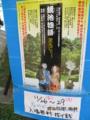 石川公園で見つけたアンダーグランド演劇!