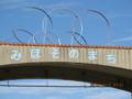 沖縄本島の臍「みほそ」の町・石川市