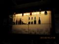 国際通りのビルの地下のショットバーで石垣島の話題で沸騰!