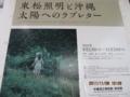 沖縄県立美術館・東松照明写真展