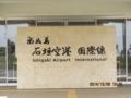 石垣新空港