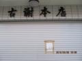 宮古島西里の古謝食堂閉店