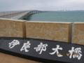 宮古島から伊良部大橋入り口