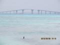 伊良部島からの大橋