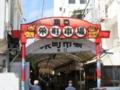 那覇・栄町市場