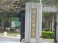 普天間・沖縄国際大学