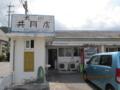 大宜味村・塩屋共同売店