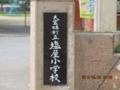 大宜味村塩屋小学校