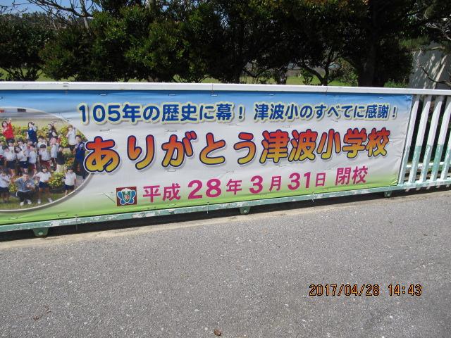 大宜味村津波の元津波小学校