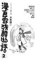永島-残酷2