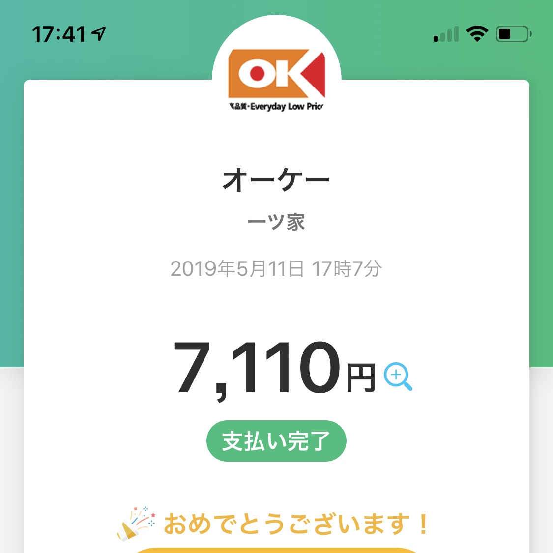 f:id:kazfanks:20190513000635j:plain