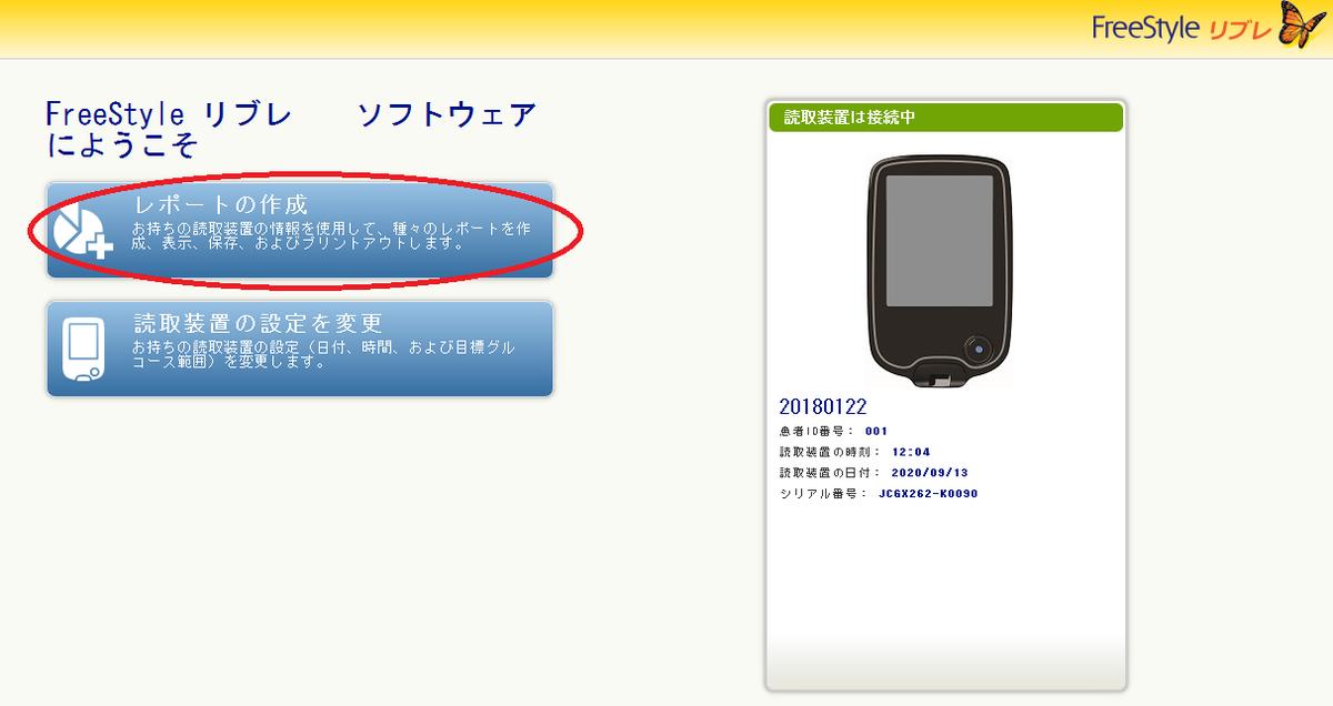 f:id:kazokunoegao:20200913120711p:plain