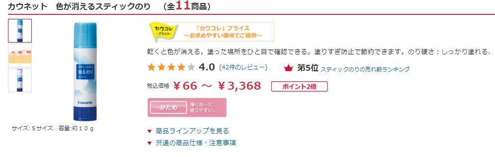 f:id:kazokunoegao:20201014010528p:plain