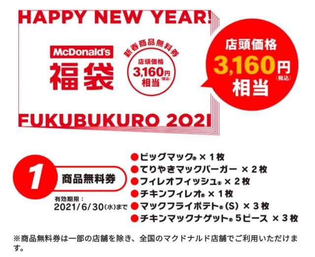 f:id:kazokunoegao:20201218072516j:image