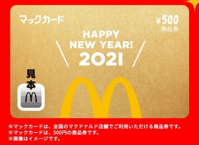 f:id:kazokunoegao:20201218084804j:image