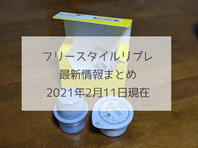 f:id:kazokunoegao:20210211131345j:image