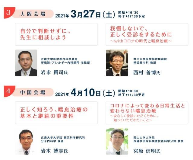 f:id:kazokunoegao:20210324073712j:image