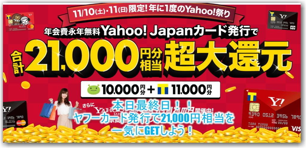 カード 入会 キャンペーン ヤフー