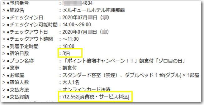 f:id:kazooman:20200724001957j:plain