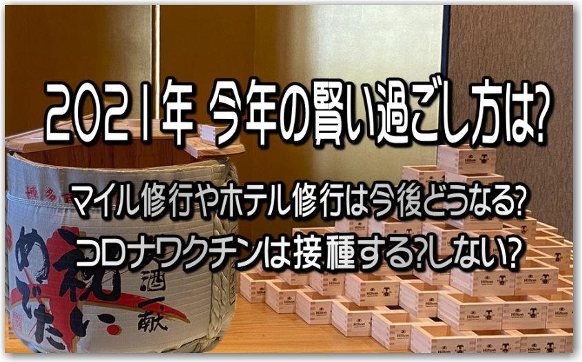 f:id:kazooman:20210108163158j:plain