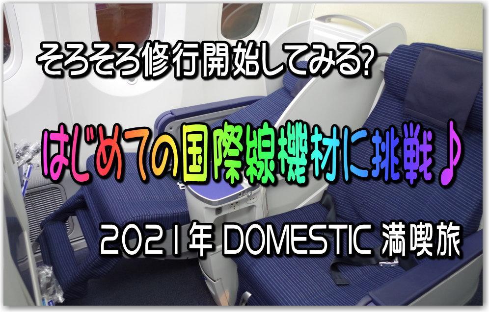f:id:kazooman:20210130200108j:plain