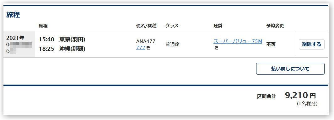 f:id:kazooman:20210130202940j:plain