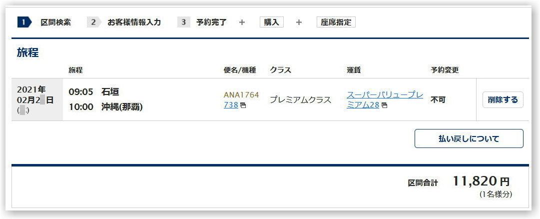 f:id:kazooman:20210130203923j:plain