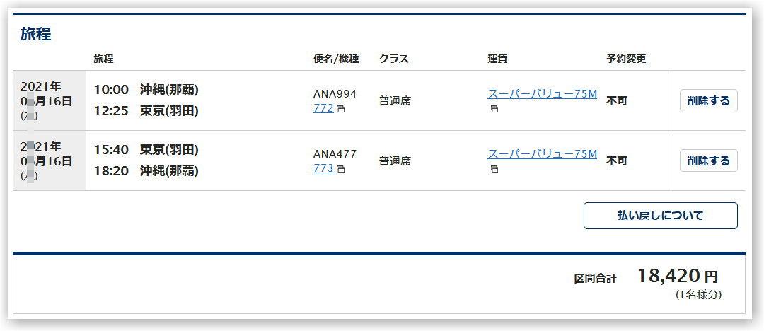 f:id:kazooman:20210130204337j:plain