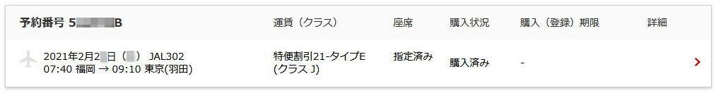 f:id:kazooman:20210201001107j:plain