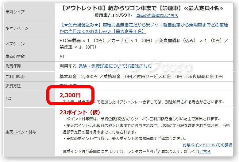 f:id:kazooman:20210207210517j:plain