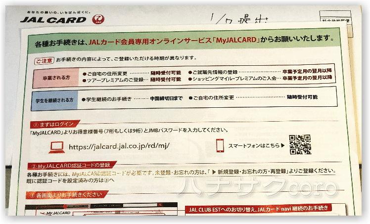 f:id:kazooman:20210220174257j:plain