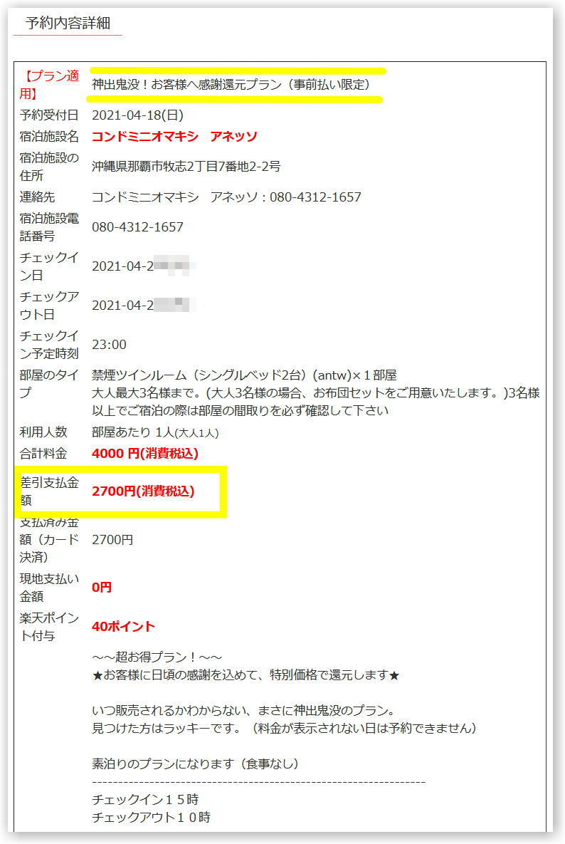 f:id:kazooman:20210423125101j:plain