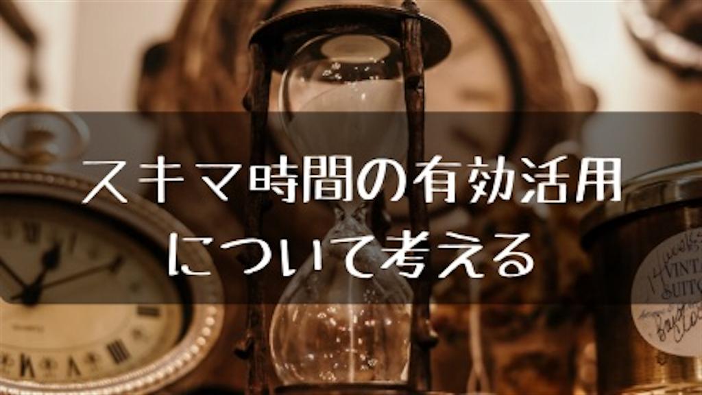 f:id:kazoopon:20190515212033p:image