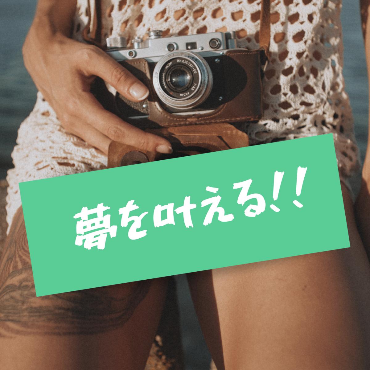 f:id:kazphotography:20190628224740p:plain