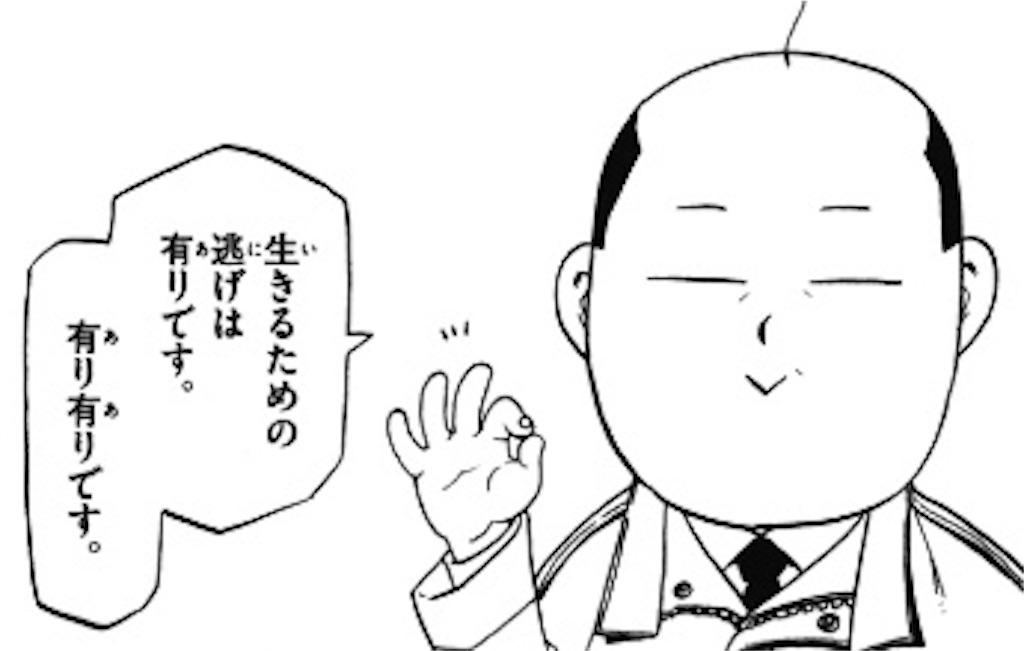 f:id:kazu-history1600:20180317215039j:image