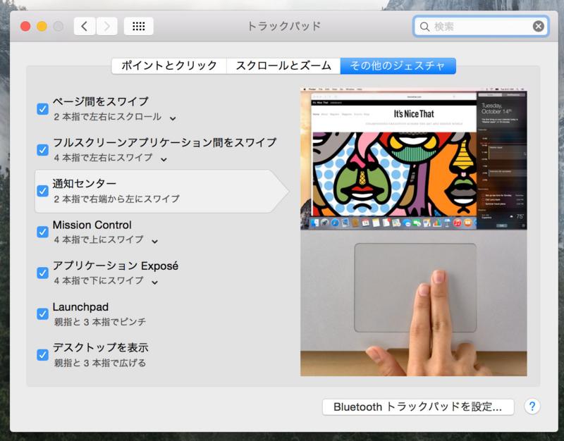Macのジェスチャー