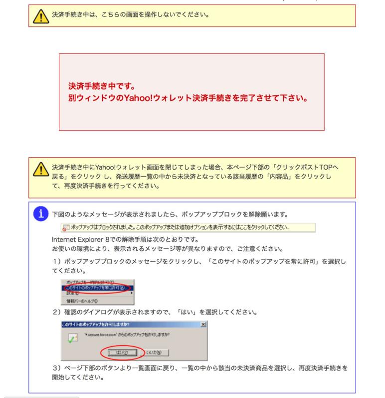Windowsのポップアップブロックを解除