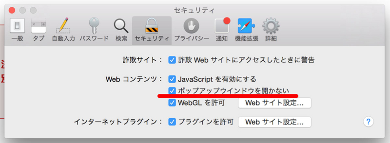 Macのポップアップブロックを解除