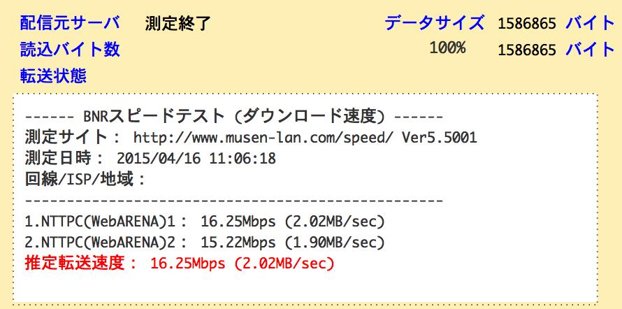 WIMAX2+ 実効速度受信1