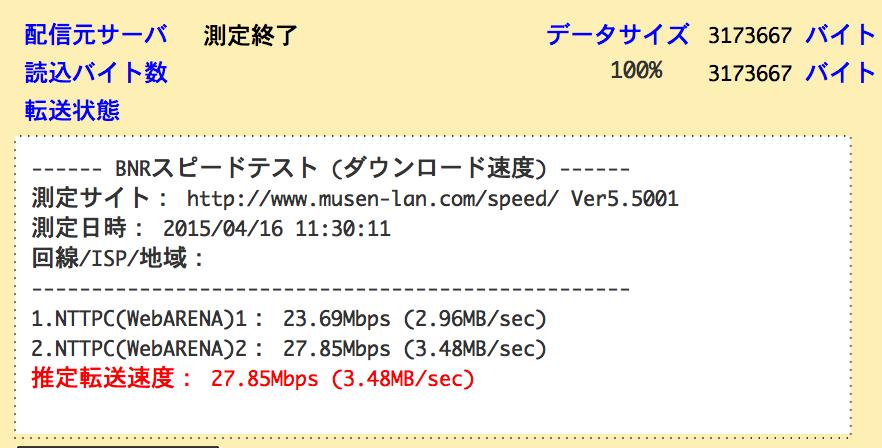 f:id:kazu-log:20150416154529p:plain
