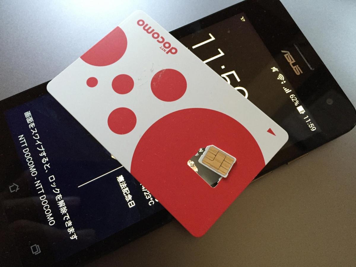 zenfone5 格安SIM