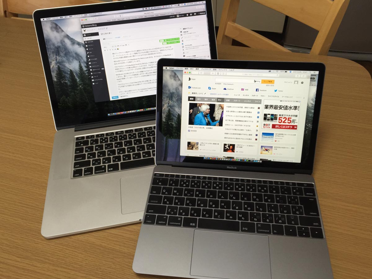MacBook ProとMacBook